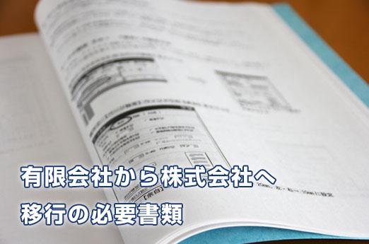 有限会社から株式会社へ移行の必要書類