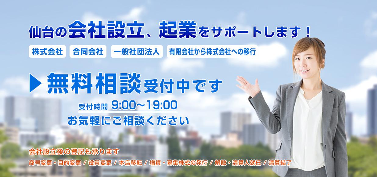 仙台の会社設立、起業をサポートします