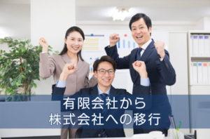 有限会社から株式会社への移行